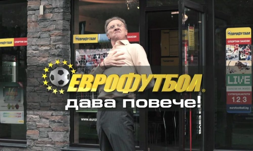 ЕВРОФУТБОЛ / Залози на живо