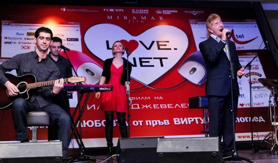 LOVE.NET / Премиера