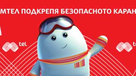 MТЕЛ / Зимни Спортове BTL Кампания