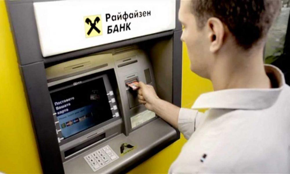 RAIFFEISENBANK / ATM Machine