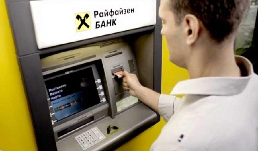 RAIFFEISENBANK ATM Machine TVC