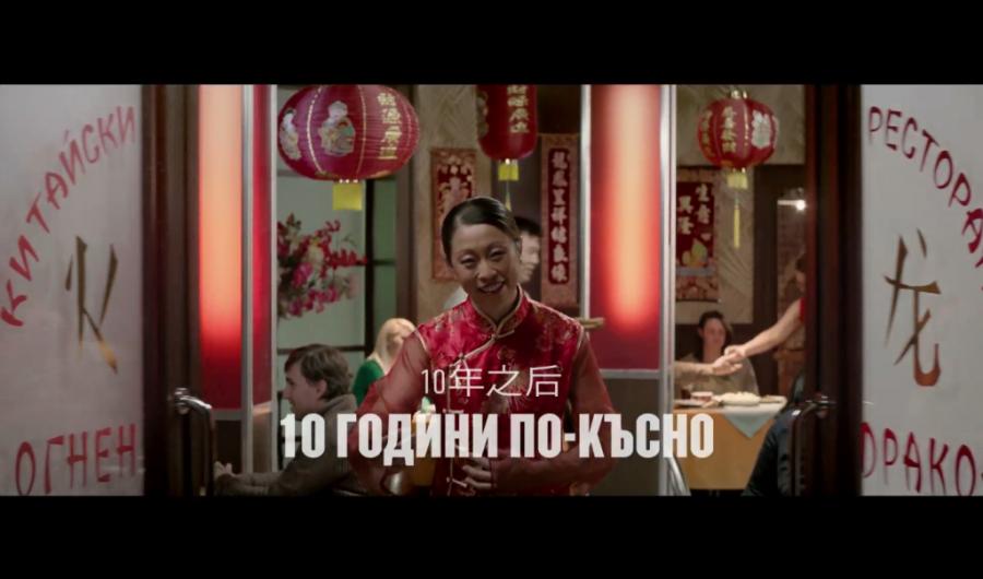 DSK / China Remake